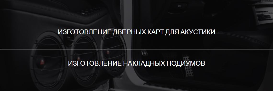 Изготовление обшивок для громкого фронта в Воронеже