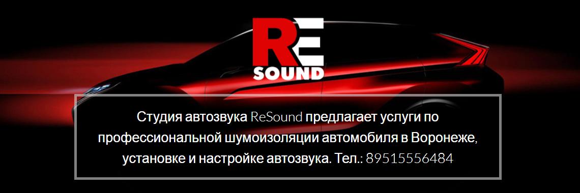 Студия автозвука ReSound Воронеж