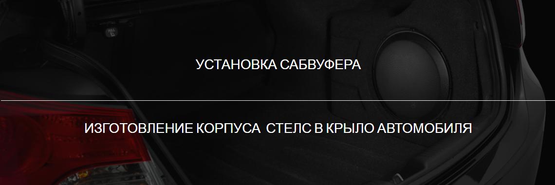 Установка сабвуфера в Воронеже